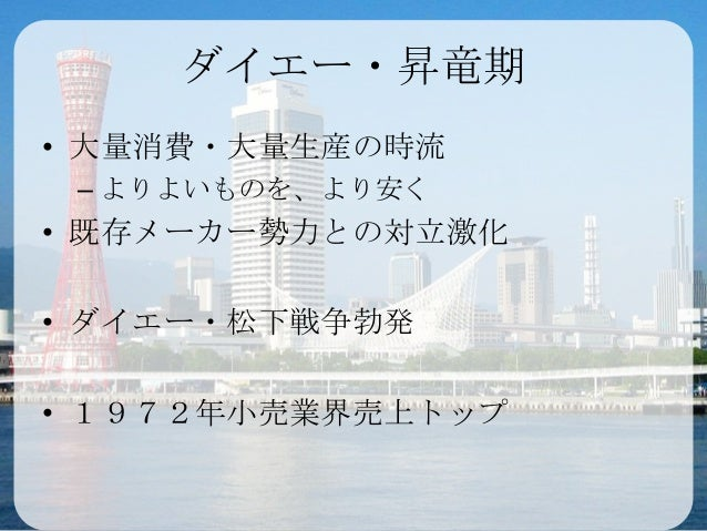 ダイエー中内功と神戸
