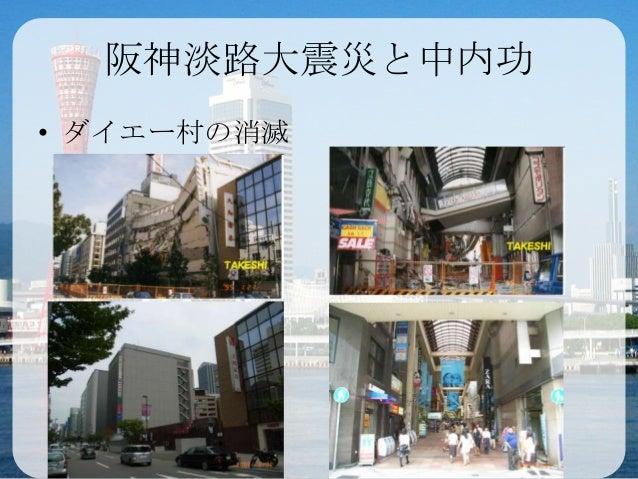 阪神淡路大震災と中内功• ダイエー村の消滅