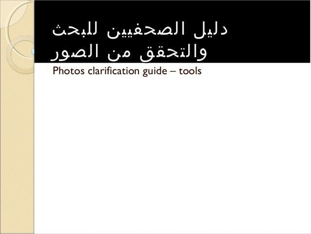 دليل الصحفيين للبحثوالتحقق من الصورPhotos clarification guide – tools