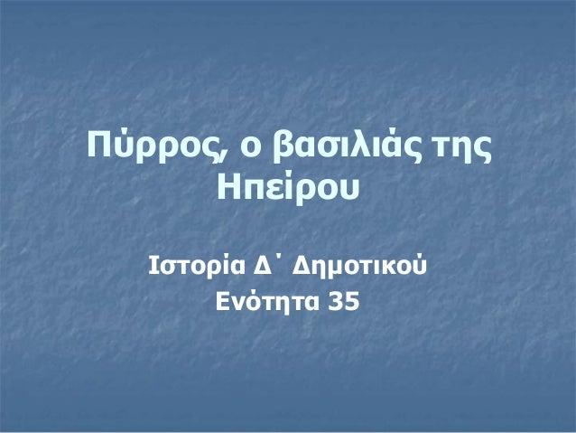 Πύρρος, ο βασιλιάς της      Ηπείρου   Ιστορία Δ΄ Δημοτικού        Ενότητα 35