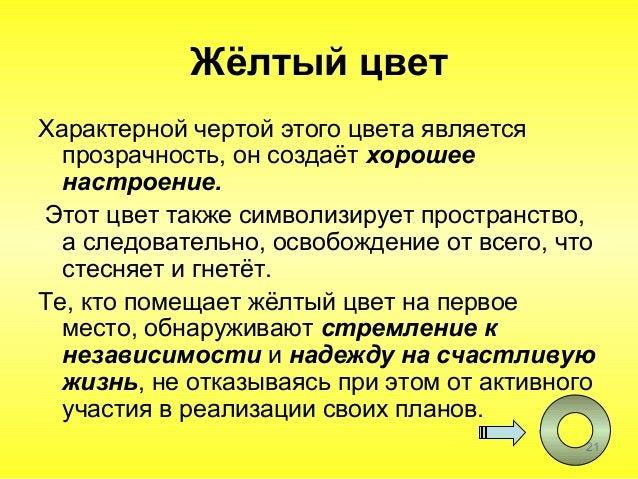 Что означает желтый цвет цветов