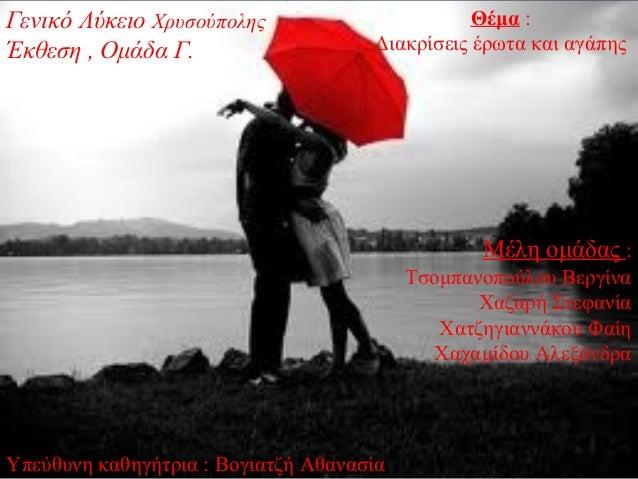 Γενικό Λύκειο Χρυσούπολης                       Θέμα :Έκθεση , Ομάδα Γ.                    Διακρίσεις έρωτα και αγάπης    ...