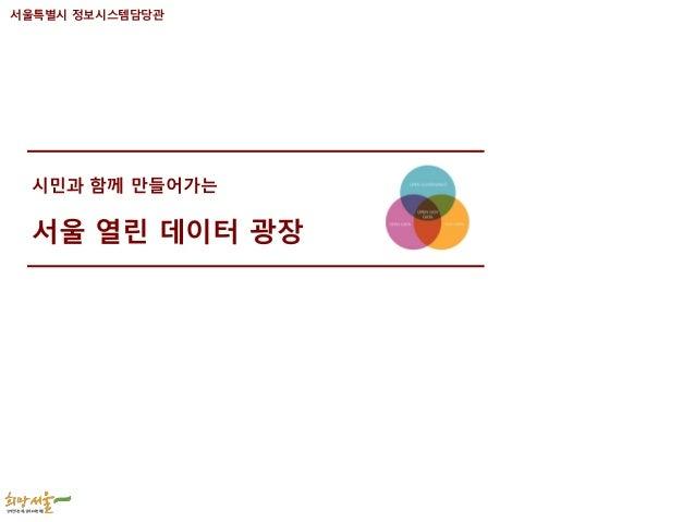 서울특별시 정보시스템담당관 시민과 함께 만들어가는 서울 열린 데이터 광장