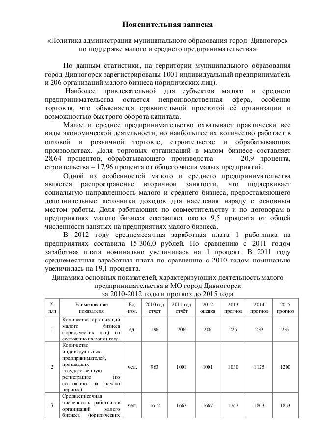 Пояснительная записка«Политика администрации муниципального образования город Дивногорск        по поддержке малого и сред...