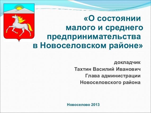 «О состоянии       малого и среднего   предпринимательствав Новоселовском районе»                        докладчик        ...