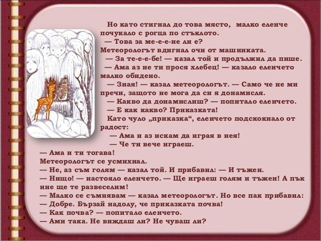 Еленчето се огледало: снегът бил спрял! Ослушало се:отдолу, иззад елхите, долитали детски гласове!— Децата от училището са...