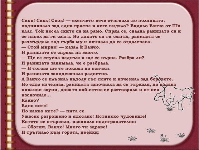 """В приказката """"Копче за сън"""" Валери Петров показва нежната привързаност между един дядо и неговото хитро и остроумно внучеО..."""