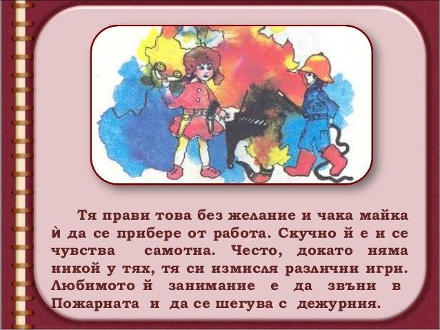 Приказките са обединенеи от темата за   приятелството и не е нужно да ви серазказва повече, защото по-интересно и по-     ...