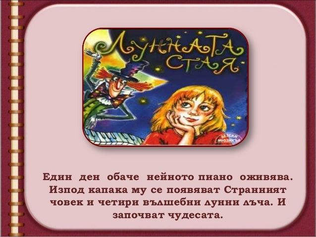 Петте приказки са превърнати в мюзикъли  и с голям успех се играят пред детска                публика.