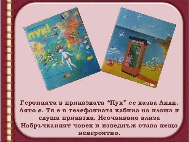 """Валери Петров е сценарист на филмите заподрастващи: """"Йо-хо-хо"""" и """"Рицар без броня"""".."""