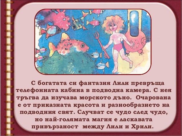 Свети във моретона детските игрибисерче, коетони прави по-добри…     Валери Петров