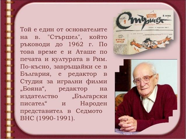 Валери Петров превежда от английски, немски,руски, италиански и испански, като най-известене с преводите си на произведени...