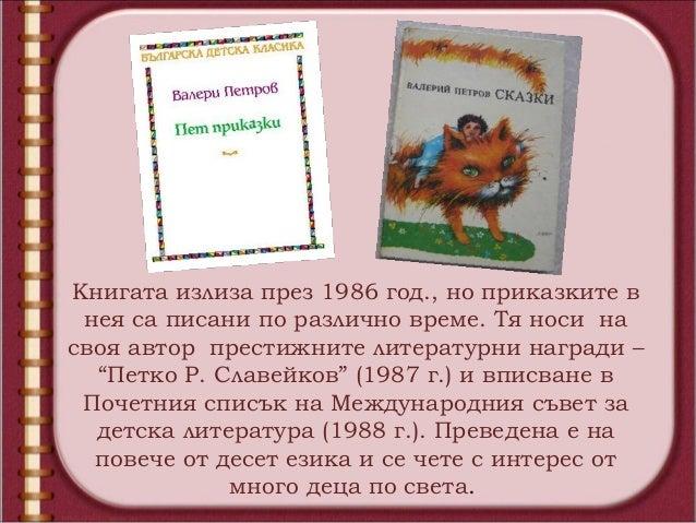 """Чели ли сте тази     книга, деца? Не?   Хайде, заедно да  прелистим първите  страници на """"Бяла   приказка"""", за да   разбер..."""