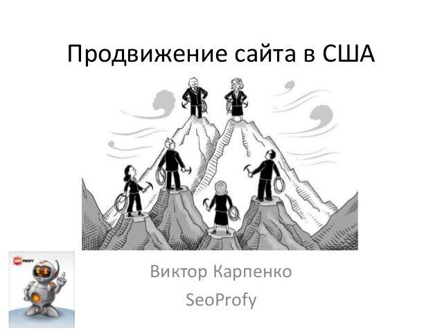 Продвижение сайта в США      Виктор Карпенко          SeoProfy