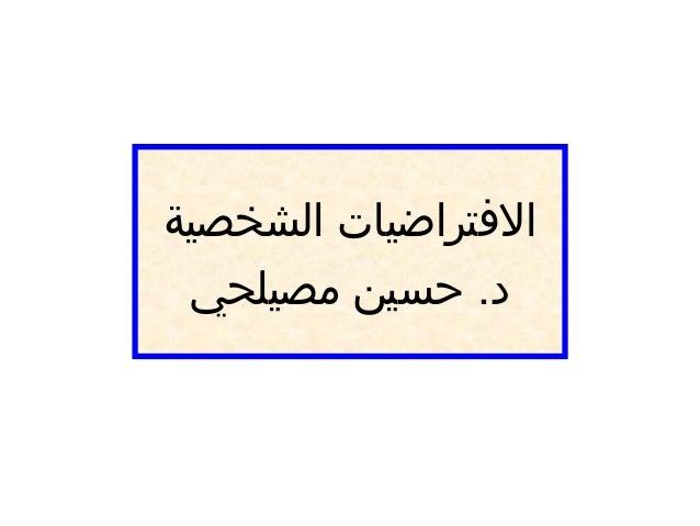 التفتراضيات الشخصية د. حسين مصيلحي