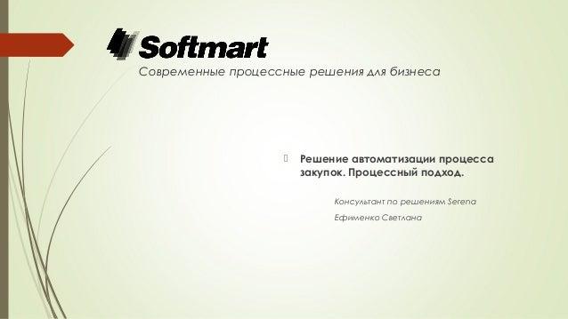 Современные процессные решения для бизнеса                       Решение автоматизации процесса                        за...