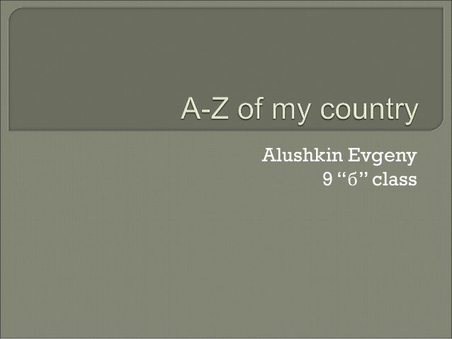 "Alushkin Evgeny      9 ""б"" class"