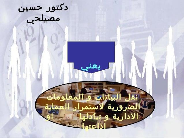 دكتور حسين مصيلحي               يعني     نقل البيانات و المعلومات     الضرورية لستمرار العملية     او        ...