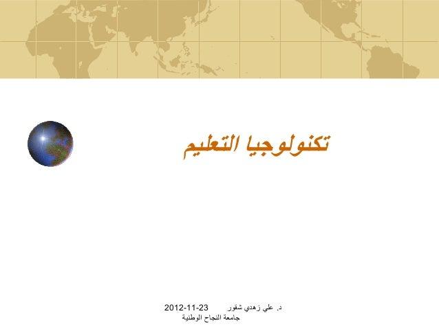 تكنولوجيا التعليم32-11-2102          د. علي زهدي شقور    جامعة النجاح الوطنية