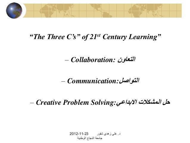 تكنولوجيا التعليم Slide 3