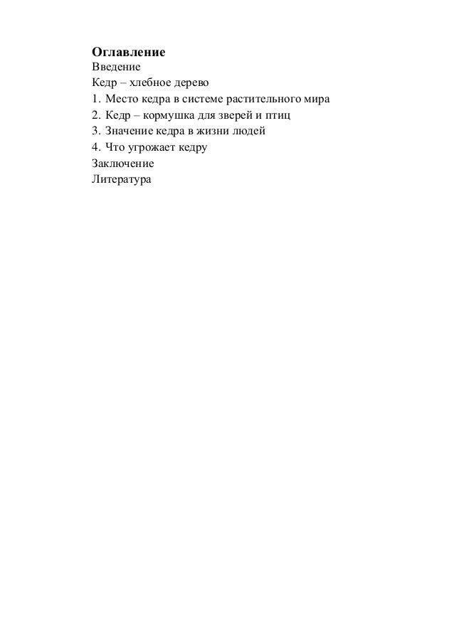 ОглавлениеВведениеКедр – хлебное дерево1. Место кедра в системе растительного мира2. Кедр – кормушка для зверей и птиц3. З...