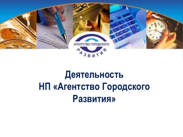ДеятельностьНП «Агентство Городского       Развития»
