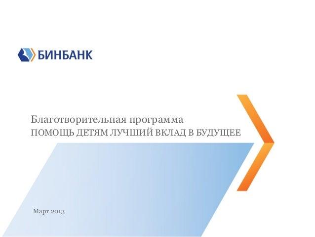 Благотворительная программаПОМОЩЬ ДЕТЯМ ЛУЧШИЙ ВКЛАД В БУДУЩЕЕМарт 2013