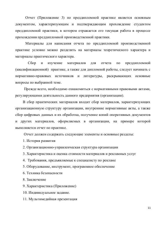 реклама программа практики Отчет Приложение 3 по преддипломной практике