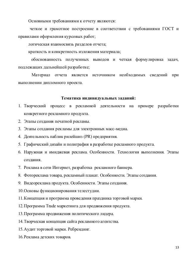 реклама программа практики 12 13