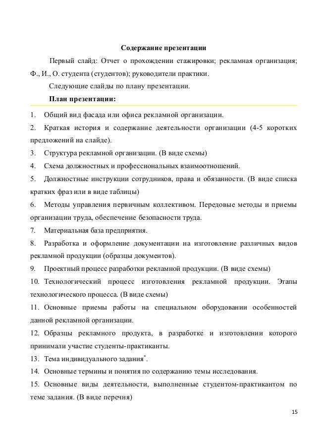 реклама программа практики 14 15