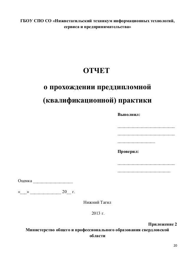 реклама программа практики Приложение 1 Министерство общего и профессионального образования свердловской области 19 20