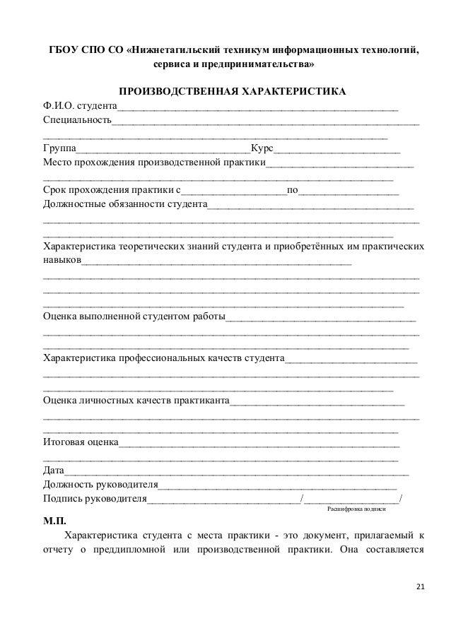 реклама программа практики Приложение 2 Министерство общего и профессионального образования свердловской области 20 21