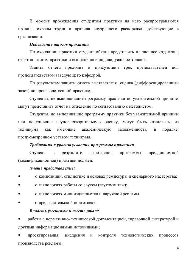 реклама программа практики 5 6