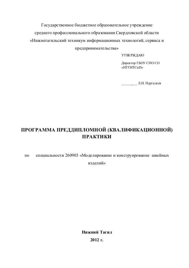 мк преддипломная практика Государственное бюджетное образовательное учреждение среднего профессионального образования Свердловской области