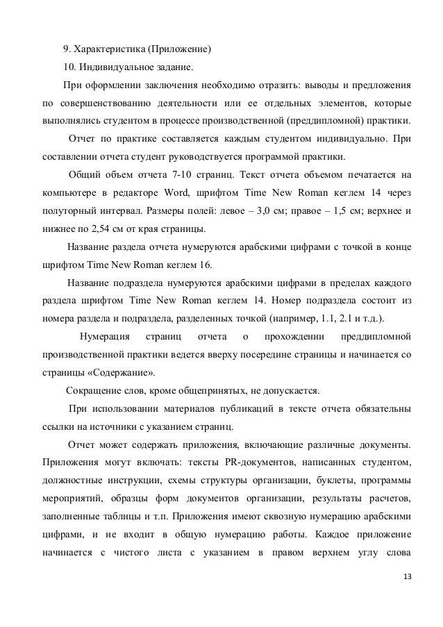 мк преддипломная практика Заключение 12 13 9 Характеристика