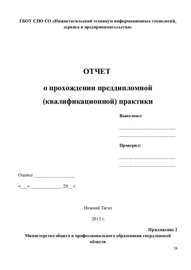 мк преддипломная практика Приложение 1 Министерство общего и профессионального образования свердловской области 15 16 ГБОУ СПО