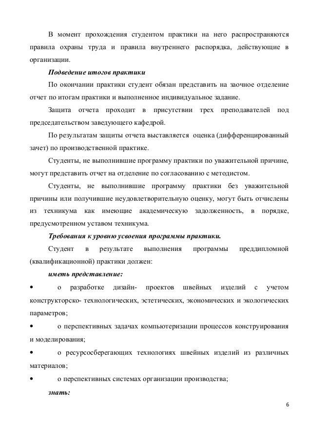 мк преддипломная практика 5 6