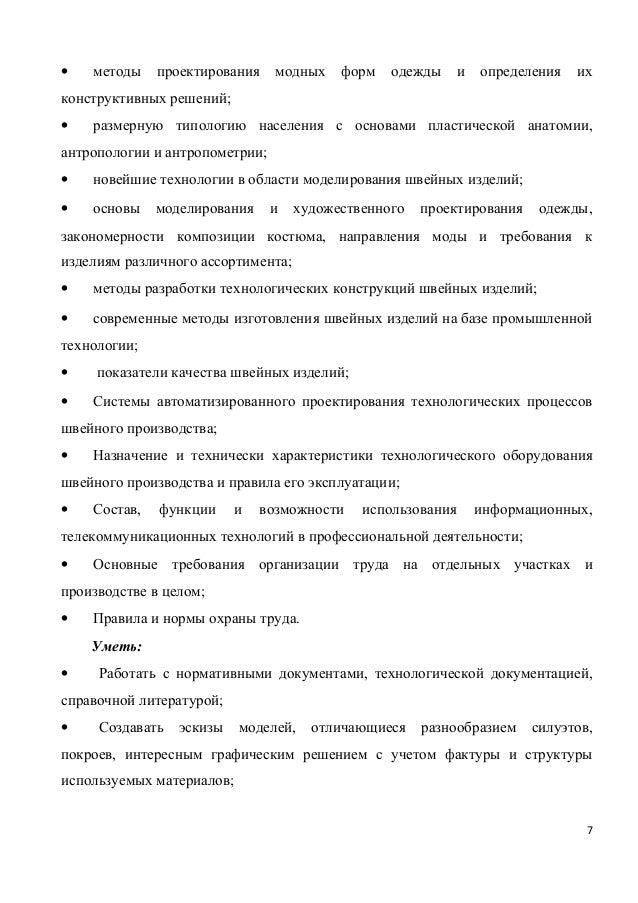 мк преддипломная практика  организации производства знать 6 7