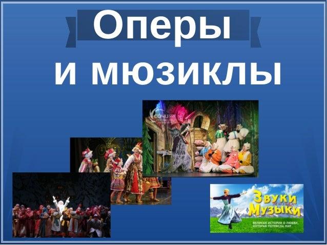 Оперыи мюзиклы