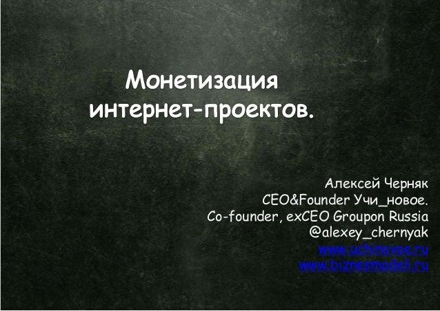 Алексей Черняк        CEO&Founder Учи_новое.Co-founder, exCEO Groupon Russia               @alexey_chernyak               ...