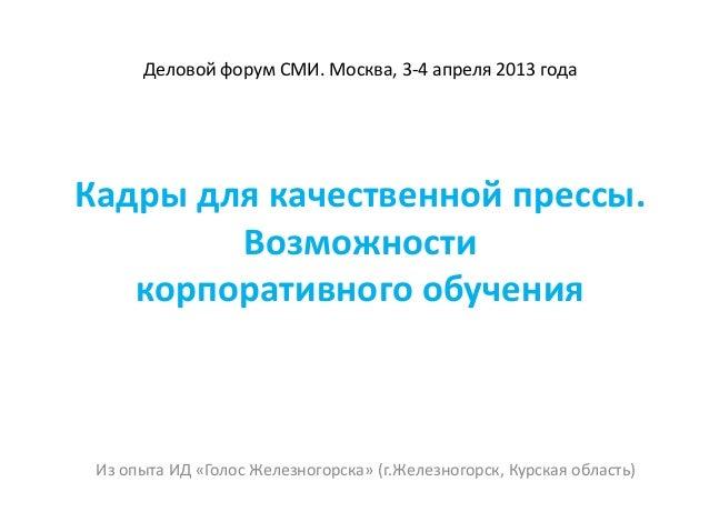 Деловой форум СМИ. Москва, 3-4 апреля 2013 годаКадры для качественной прессы.        Возможности   корпоративного обучения...