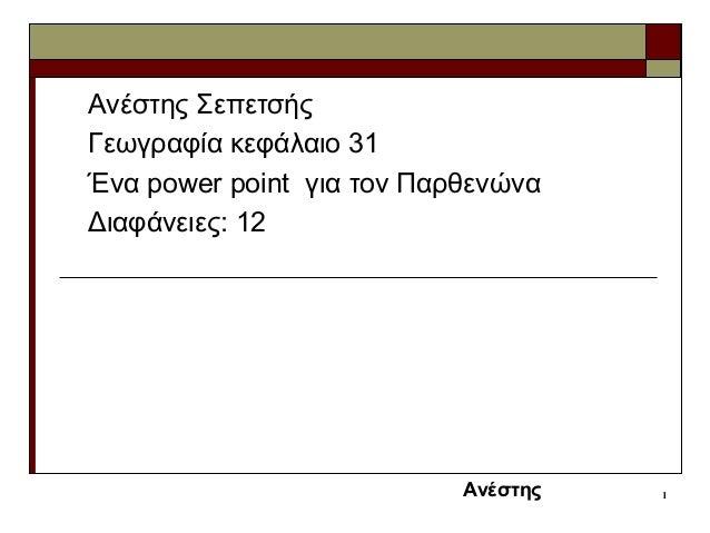 Ανέστης ΣεπετσήςΓεωγραφία κεφάλαιο 31Ένα power point για τον ΠαρθενώναΔιαφάνειες: 12                           Ανέστης   1