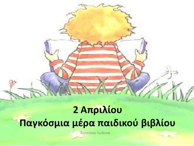 2 ΑπριλίουΠαγκόςμια μζρα παιδικοφ βιβλίου            Χατςίκου Ιωάννα
