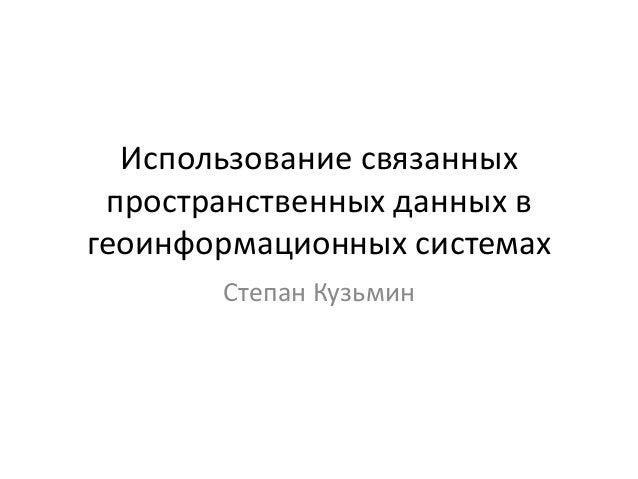Использование связанных пространственных данных вгеоинформационных системах       Степан Кузьмин