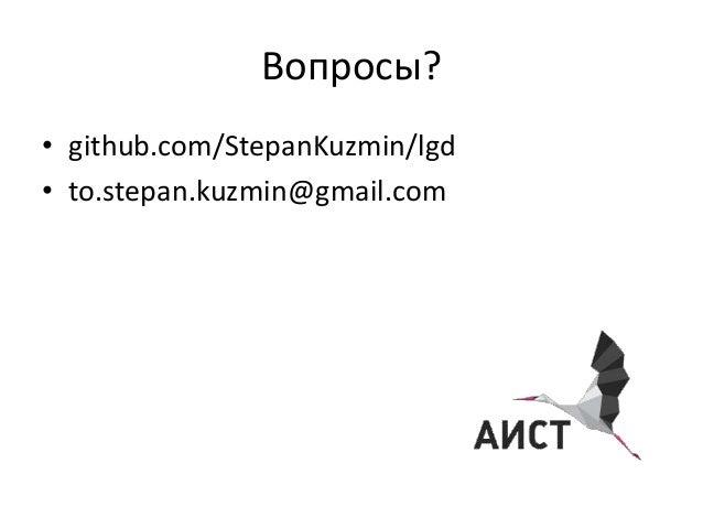 Вопросы?• github.com/StepanKuzmin/lgd• to.stepan.kuzmin@gmail.com