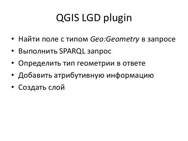 QGIS LGD plugin•   Найти поле с типом Geo:Geometry в запросе•   Выполнить SPARQL запрос•   Определить тип геометрии в отве...