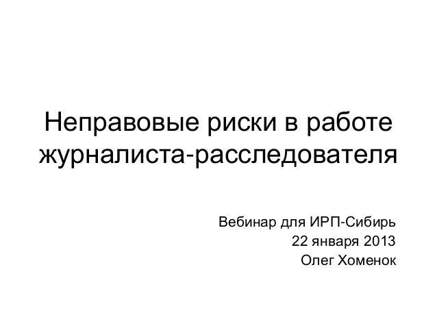Неправовые риски в работежурналиста-расследователя            Вебинар для ИРП-Сибирь                     22 января 2013   ...