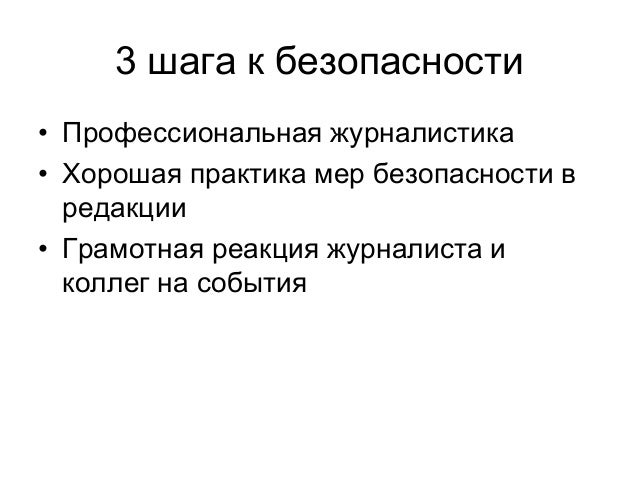 3 шага к безопасности• Профессиональная журналистика• Хорошая практика мер безопасности в  редакции• Грамотная реакция жур...