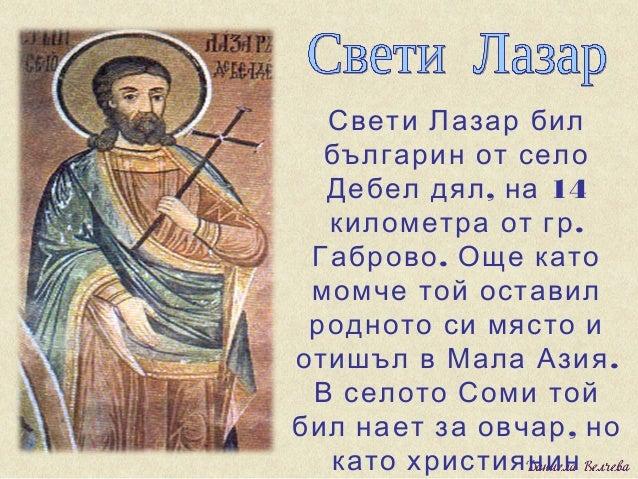 Свети Лазар бил  българин от село  Дебел дял , на 14  километра от гр . Габрово . Още като момче той оставил родното си мя...