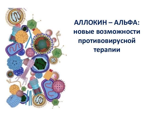 АЛЛОКИН – АЛЬФА: новые возможности противовирусной терапии